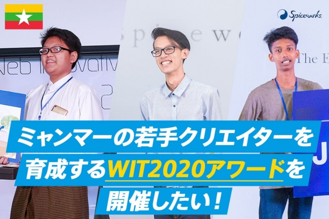 WIT(Web Innovative Talent)アワード